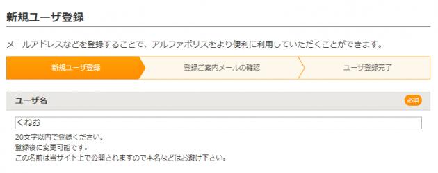 新規ユーザー登録 ユーザ名
