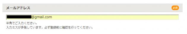 新規ユーザー登録 メールアドレス