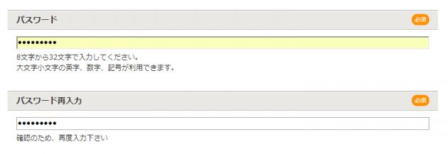 新規ユーザー登録 パスワード