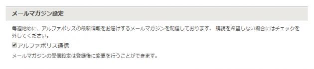 新規ユーザー登録 メールマガジン設定