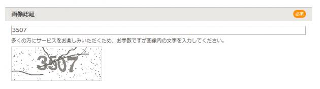 新規ユーザー登録 画像認証