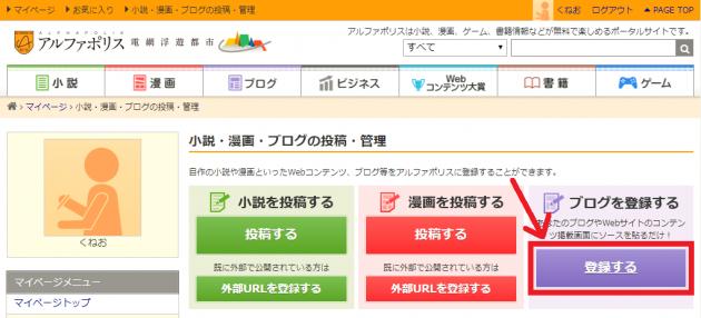 ブログを登録するボタン
