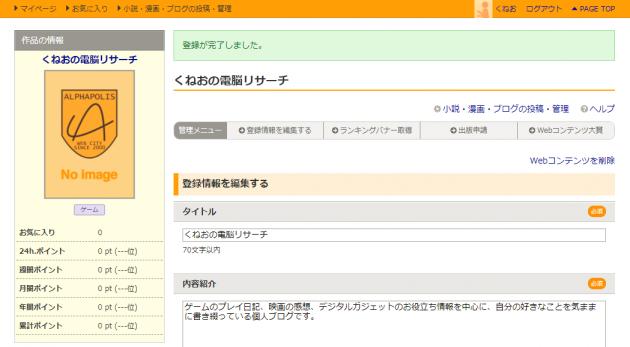 ブログ登録完了