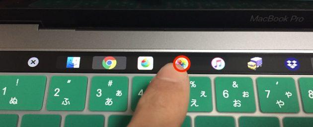 タッチバーからアプリを起動