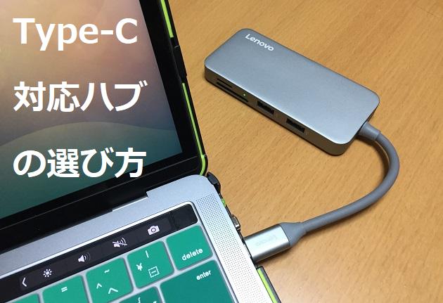 Type-C対応ハブをMacBookPro 2017に挿した写真