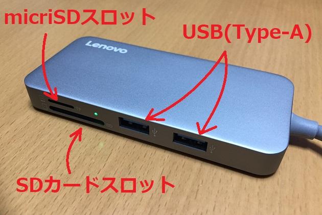 lenovoのType-C対応ハブに付いている端子