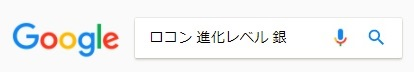 Googleでロコンの進化レベルを検索