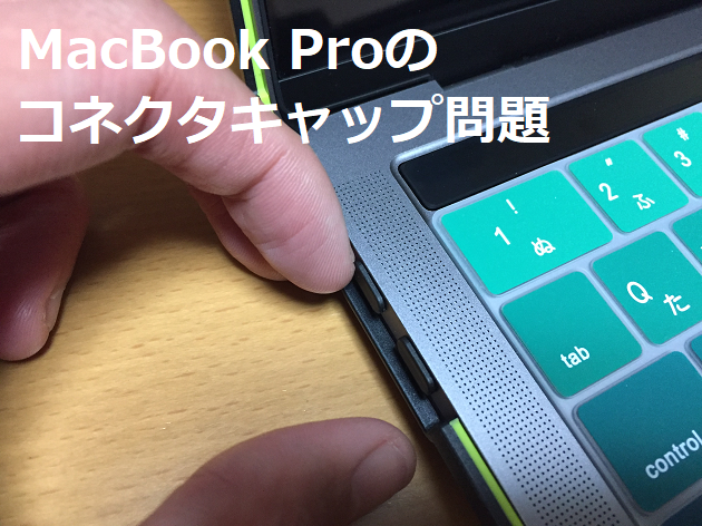 MacBookProのコネクタキャップ