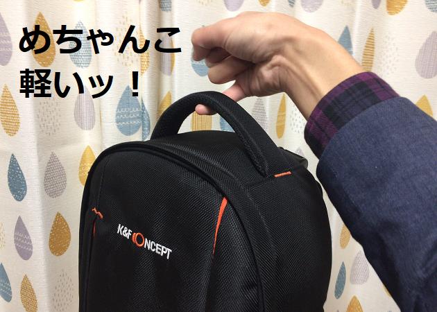 めちゃくちゃ軽いK&F Concept KF13.036
