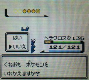ポケモンの交代選択画面