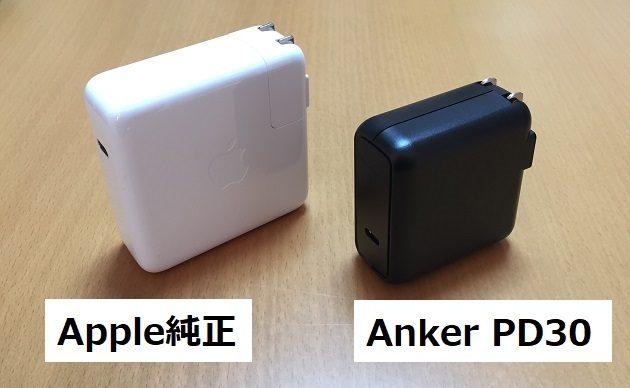 電源アダプター、Apple純正品とPD30のサイズ比較写真
