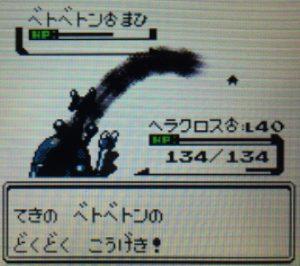 四天王キョウのベトベトンのどくどくを喰らうヘラクロス