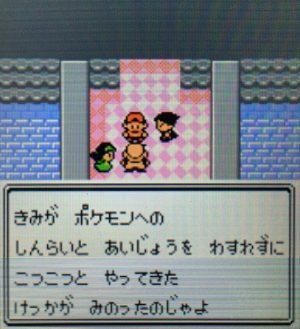 ポケモンリーグ制覇後のオーキド博士の言葉②