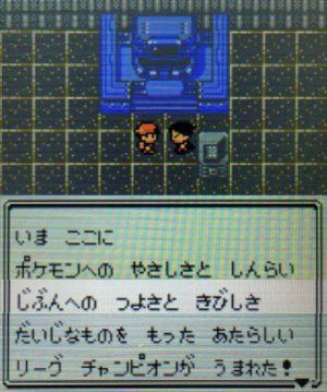 ポケモンリーグ制覇後のワタルとの会話⑥