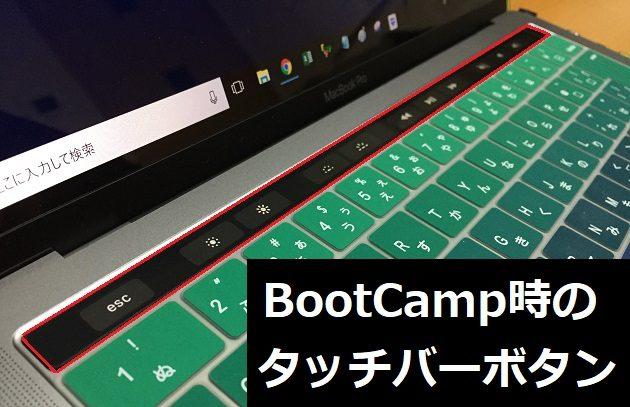 BootCamp時のタッチバー