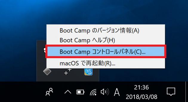 BootCampでのタッチバー、Fキー設定手順②