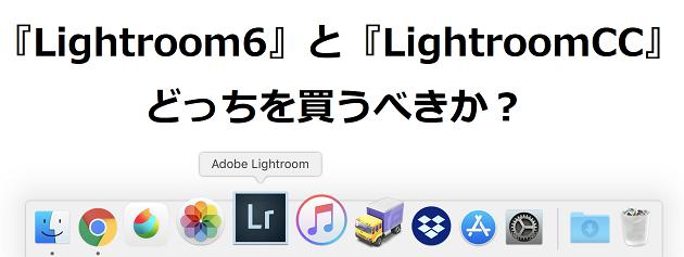 『Lightroom6』と『LightroomCC』、どっちを買うべきか?サムネイル