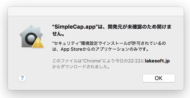 HighSierraでAppStore以外のアプリを開こうとした時のダイヤログ