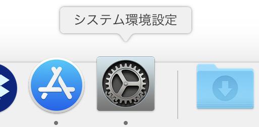 MacOS High Sierraのシステム環境設定アプリ