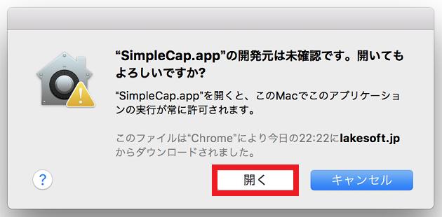 AppStore以外のアプリを開くときの確認ダイヤログ