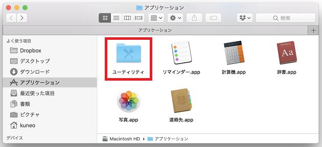 Mac、アプリケーション内のユーティリティフォルダ