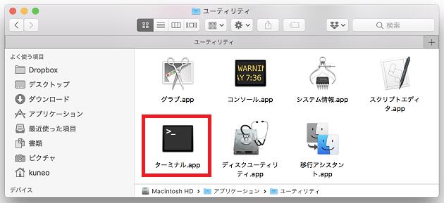Macのターミナルアプリケーション