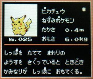 ポケモン金銀、ポケモン図鑑のピカチュウ説明文
