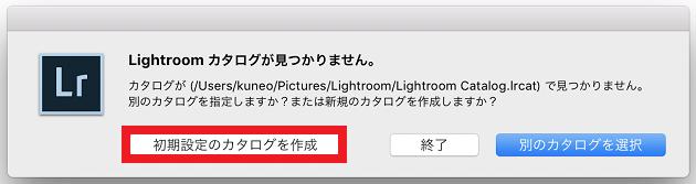 Lightroom6 カタログ作成のポップアップ