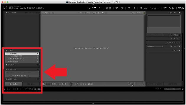 Lightroom6の起動時初期画面