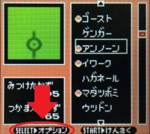 ポケモン図鑑のSELECTボタン
