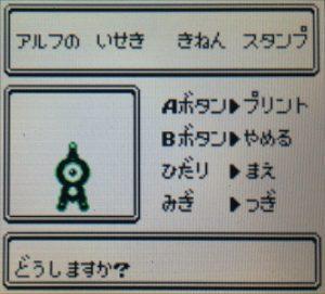 3DSではアンノーンプリント不可