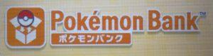 ポケバンクのロゴ