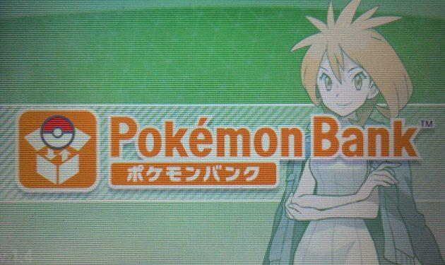 ポケモンバンクのタイトル画面