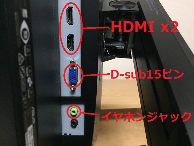 VG245Hの入力端子