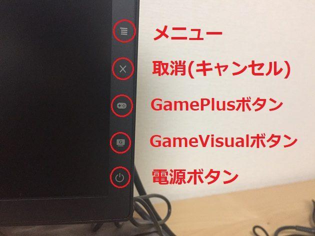 VG245Hの各種ボタン類