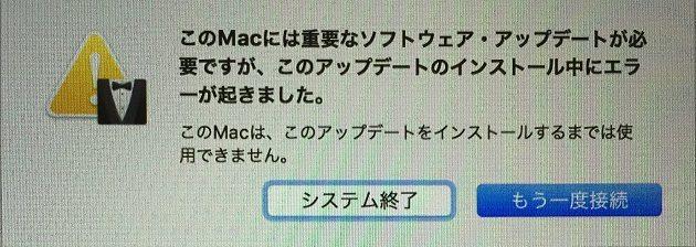 エラメッセージ:このMacには重要なソフトウェア・アップデートが必要ですが、このアップデートのインストール中にエラーが起きました