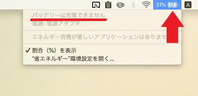 Macのメニューバーのバッテリー表示不具合