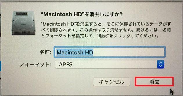 Macintosh HDの消去