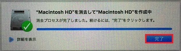 Macintosh HDの削除完了