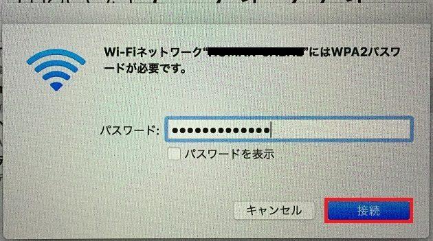 Wi-Fiのパスワード入力画面