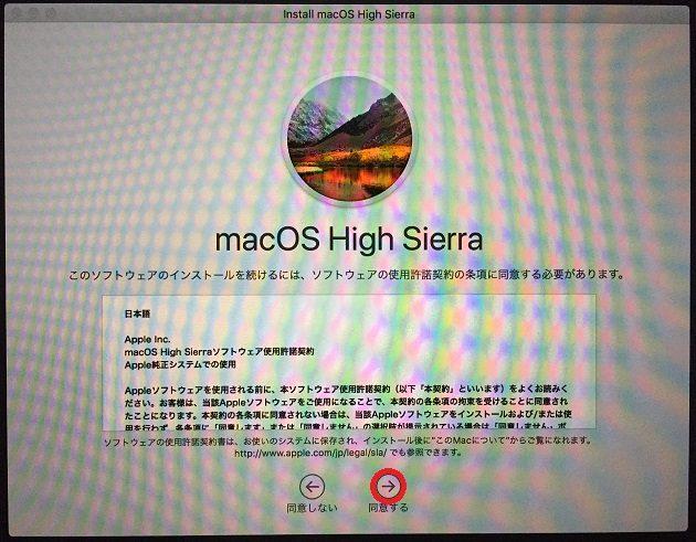 macOS High Sierraの再インストール画面②