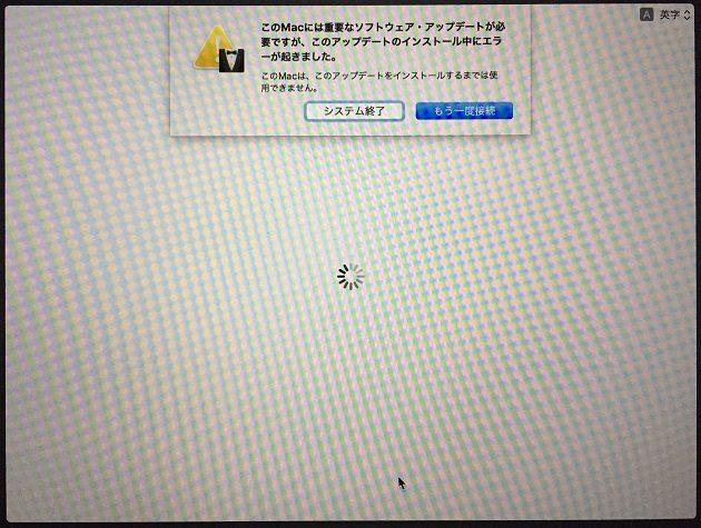 再び現れるソフトウェア・アップデート失敗のダイヤログ