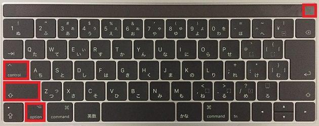 SMC(システム管理コントローラ)リセット時に押すキー
