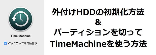 MacBook Proでの外付けHDDの初期化方法とパーティションを切ってTimeMachineを使う方法