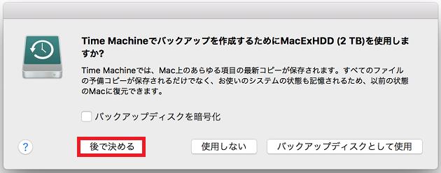 MacBook Proが外付けHDDを認識すると出てくるダイヤログ