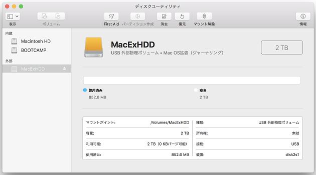 MacBook Proのディスクユーティリティ画面