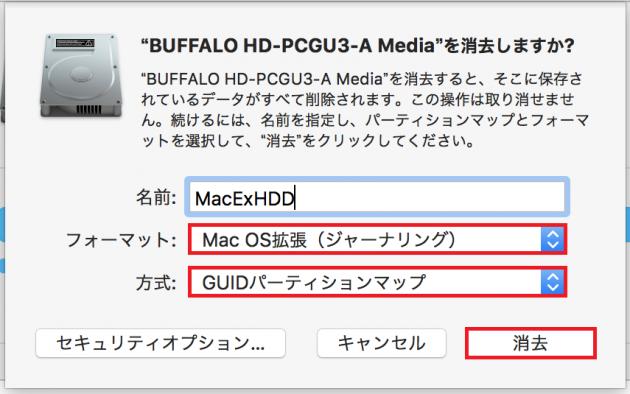 外付けHDD初期化時の設定項目