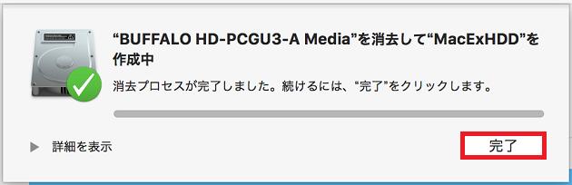 外付けHDDの初期化完了