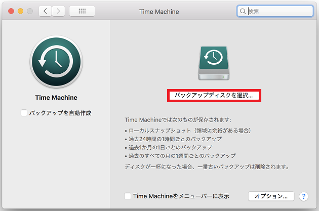 TimeMachineのバックアップディスク選択