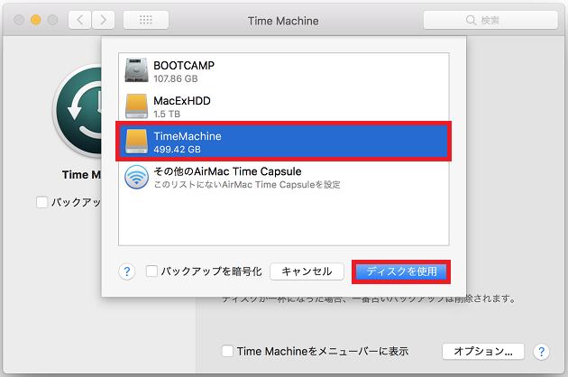 バックアップディスク選択画面